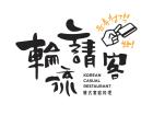 輪流請客_承緣國際有限公司