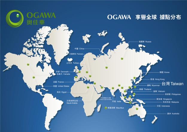 台灣奧佳華國際有限公司 【全球據點】