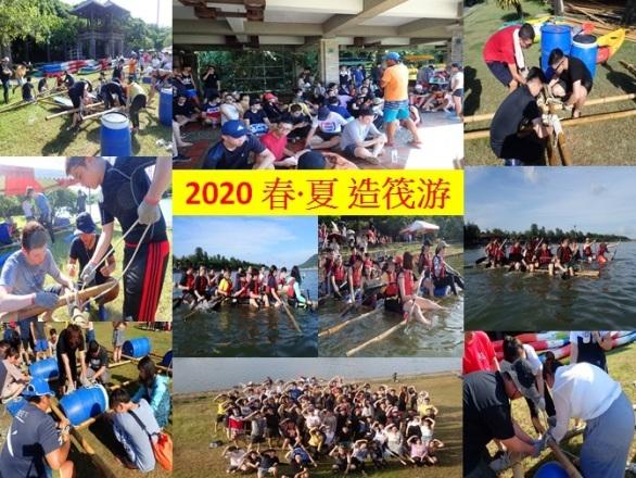 盈德網絡服務有限公司 【2020_造筏游】
