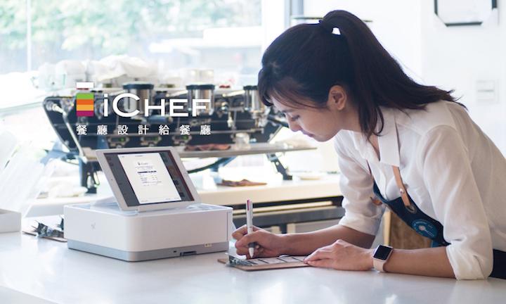 iCHEF_資廚管理顧問股份有限公司 環境照