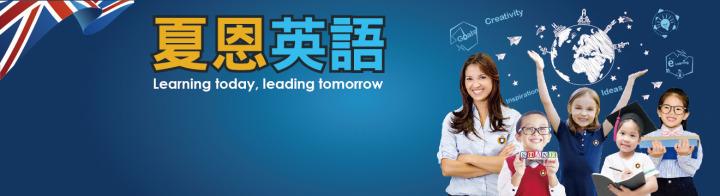 夏恩國際教育股份有限公司 - 企業形象